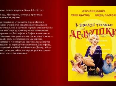 В джазе только девушки (Some Like It Hot) 1959 год. Мелодрама, комедия, крими...