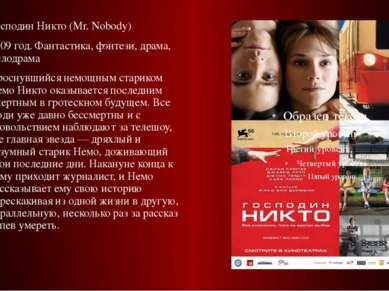 Господин Никто (Mr. Nobody) 2009 год. Фантастика, фэнтези, драма, мелодрама П...