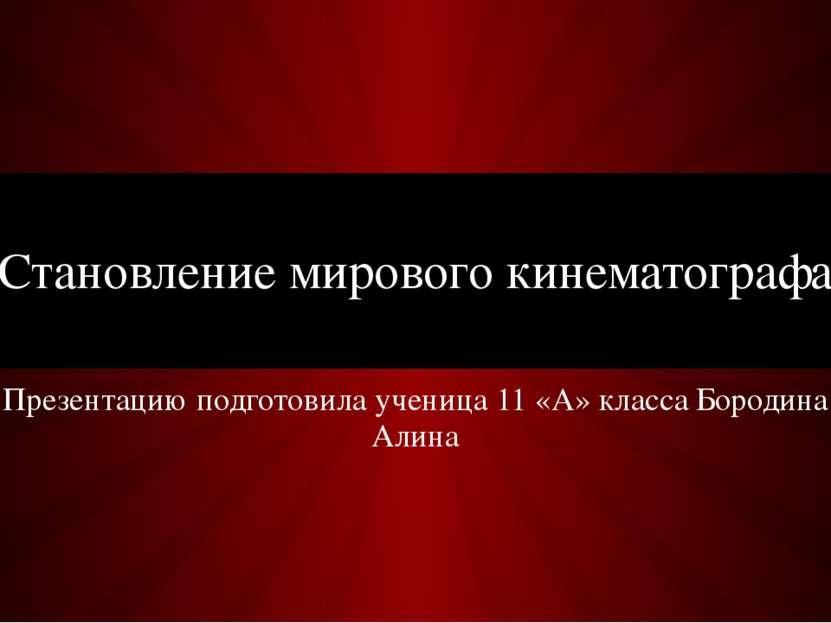 Презентацию подготовила ученица 11 «А» класса Бородина Алина Становление миро...