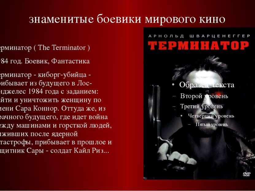 знаменитые боевики мирового кино Терминатор ( The Terminator ) 1984 год. Боев...