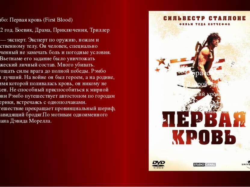 Рэмбо: Первая кровь (First Blood) 1982 год. Боевик, Драма, Приключения, Трилл...