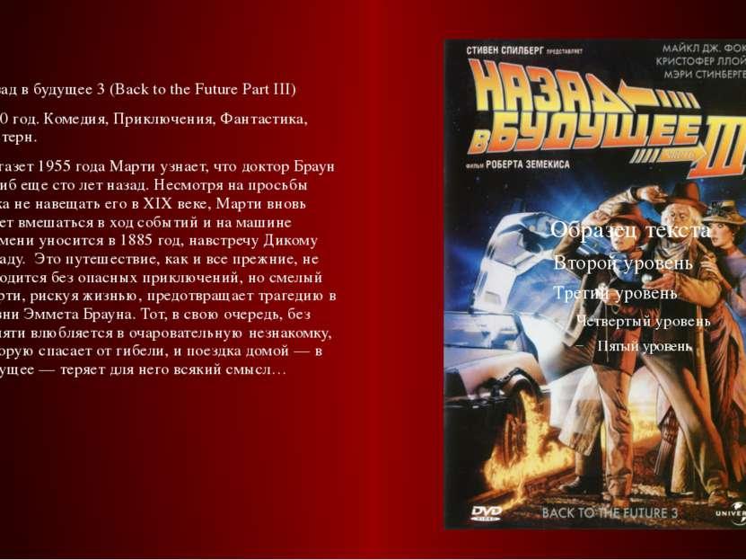 Назад в будущее 3 (Back to the Future Part III) 1990 год. Комедия, Приключени...
