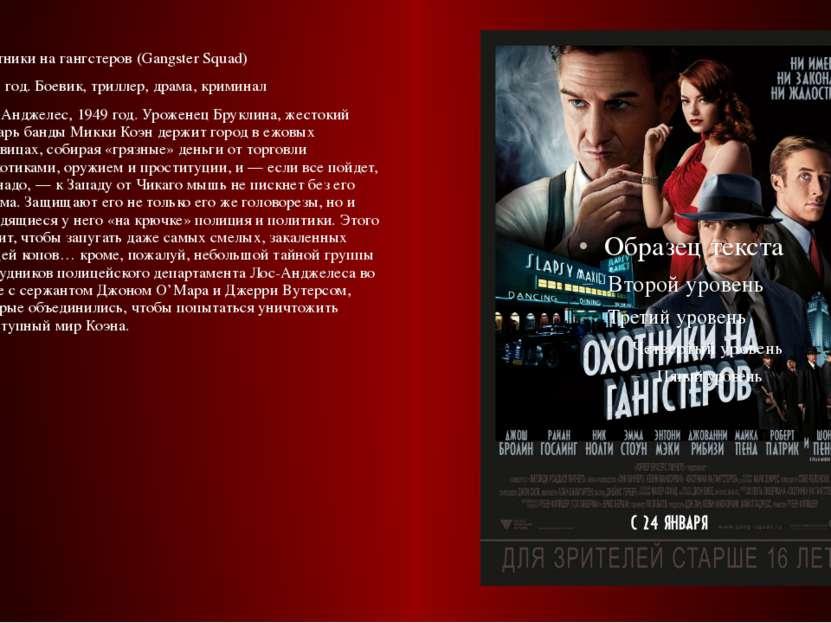 Охотники на гангстеров (Gangster Squad) 2013 год. Боевик, триллер, драма, кри...