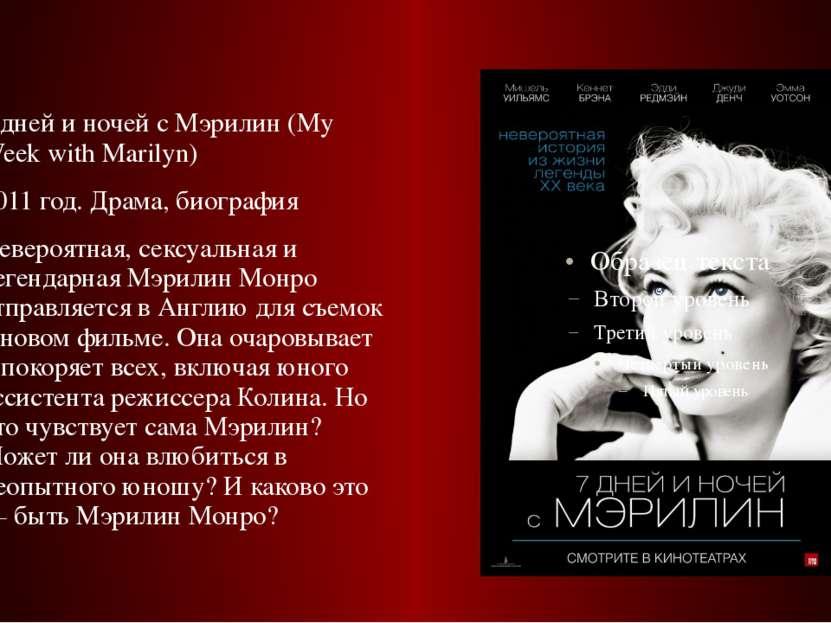 7 дней и ночей с Мэрилин (My Week with Marilyn) 2011 год. Драма, биография Не...