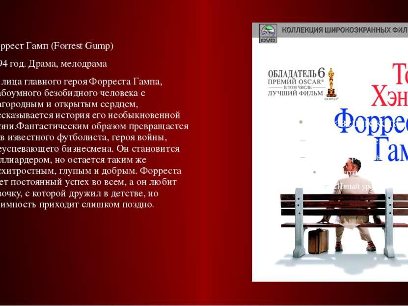 Форрест Гамп (Forrest Gump) 1994 год. Драма, мелодрама От лица главного героя...