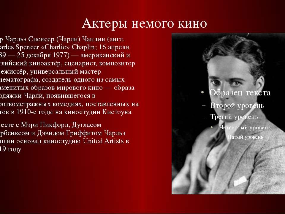 Актеры немого кино Сэр Чарльз Спенсер (Чарли) Чаплин (англ. Charles Spencer «...