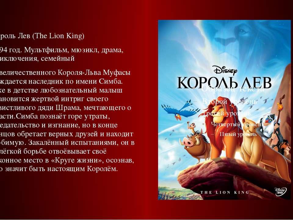 Король Лев (The Lion King) 1994 год. Мультфильм, мюзикл, драма, приключения, ...