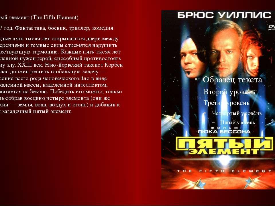 Пятый элемент (The Fifth Element) 1997 год. Фантастика, боевик, триллер, коме...