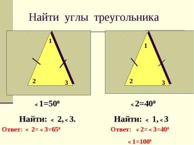 Найти углы треугольника 1 1 2 2 3 3 < 1=500 < 2=400 Найти: < 2, < 3. Найти: <...