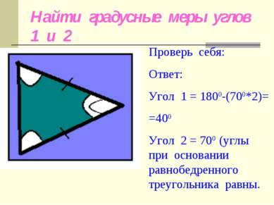 Найти градусные меры углов 1 и 2 1 2 700 Проверь себя: Ответ: Угол 1 = 1800-(...