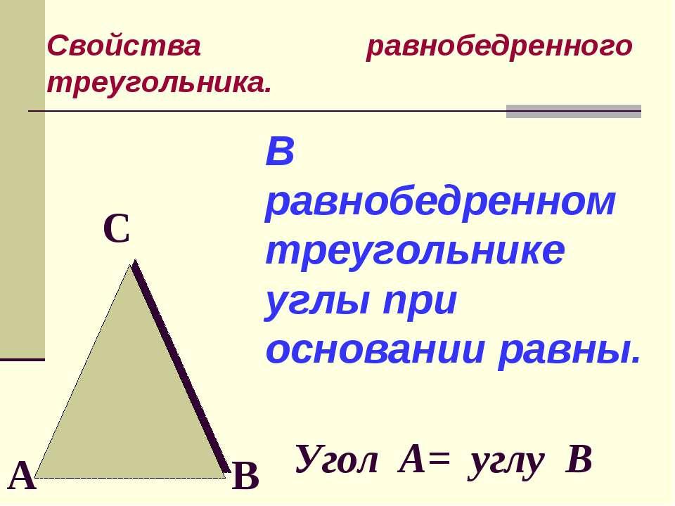 В равнобедренном треугольнике углы при основании равны. С А В Угол А= углу В ...