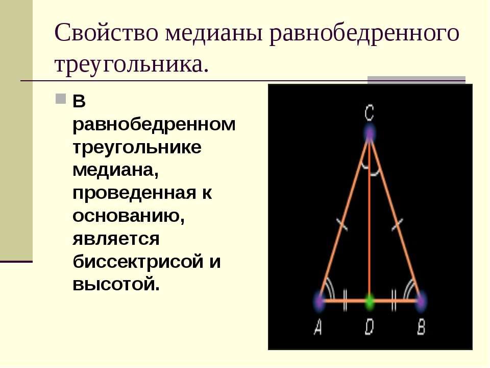 Свойство медианы равнобедренного треугольника. В равнобедренном треугольнике ...