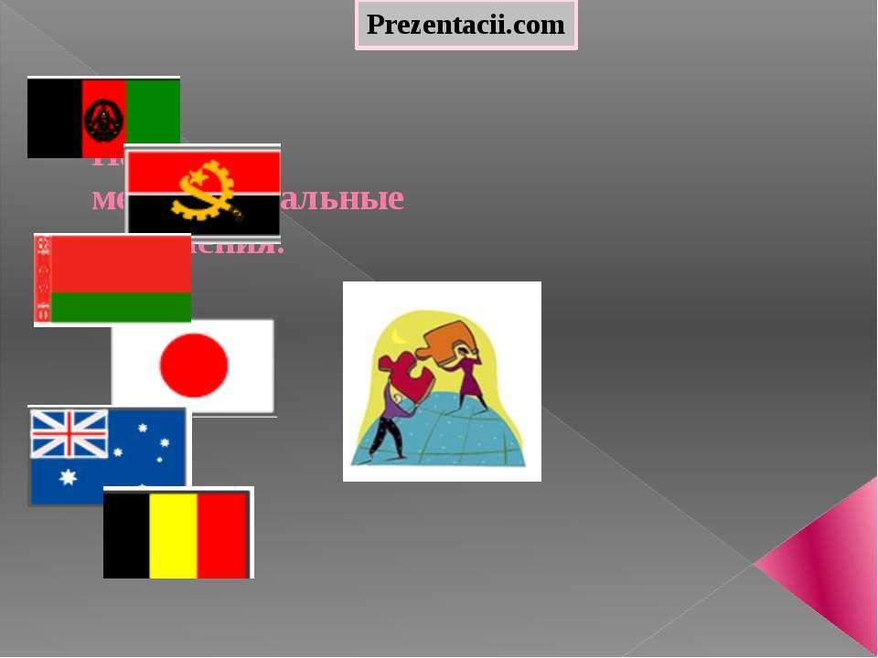 Нации и межнациональные отношения.
