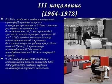 III поколение (1964-1972) В 1960 г. появились первые интегральные схемы (ИС),...