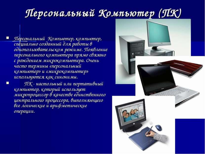 Персональный Компьютер (ПК) Персональный Компьютер, компьютер, специально со...