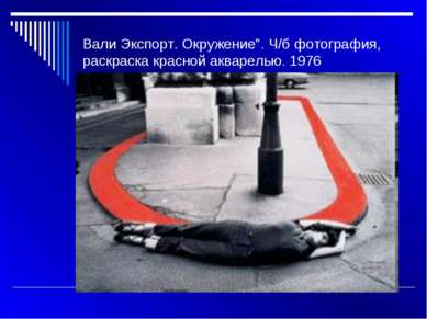 """Вали Экспорт. Окружение"""". Ч/б фотография, раскраска красной акварелью. 1976"""