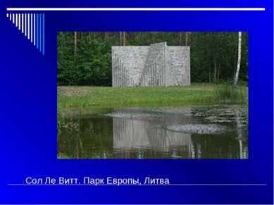 Сол Ле Витт. Парк Европы, Литва