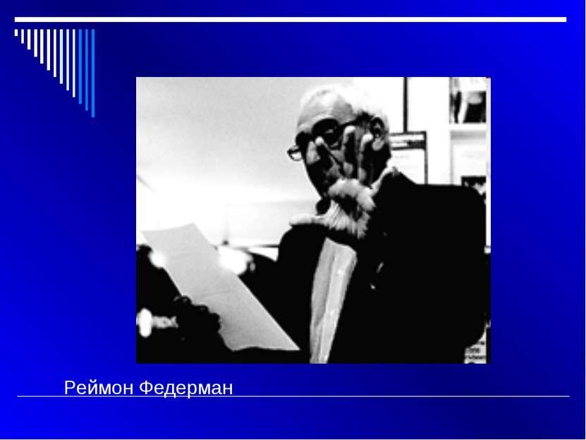 Реймон Федерман