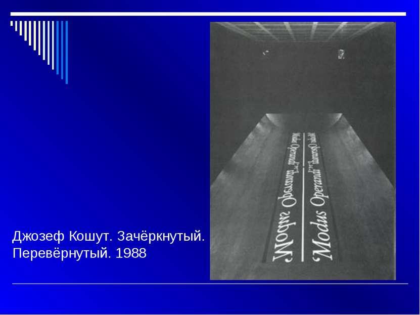 Джозеф Кошут. Зачёркнутый. Перевёрнутый. 1988