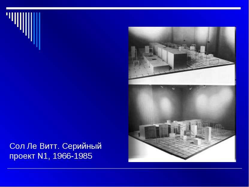 Сол Ле Витт. Серийный проект N1, 1966-1985