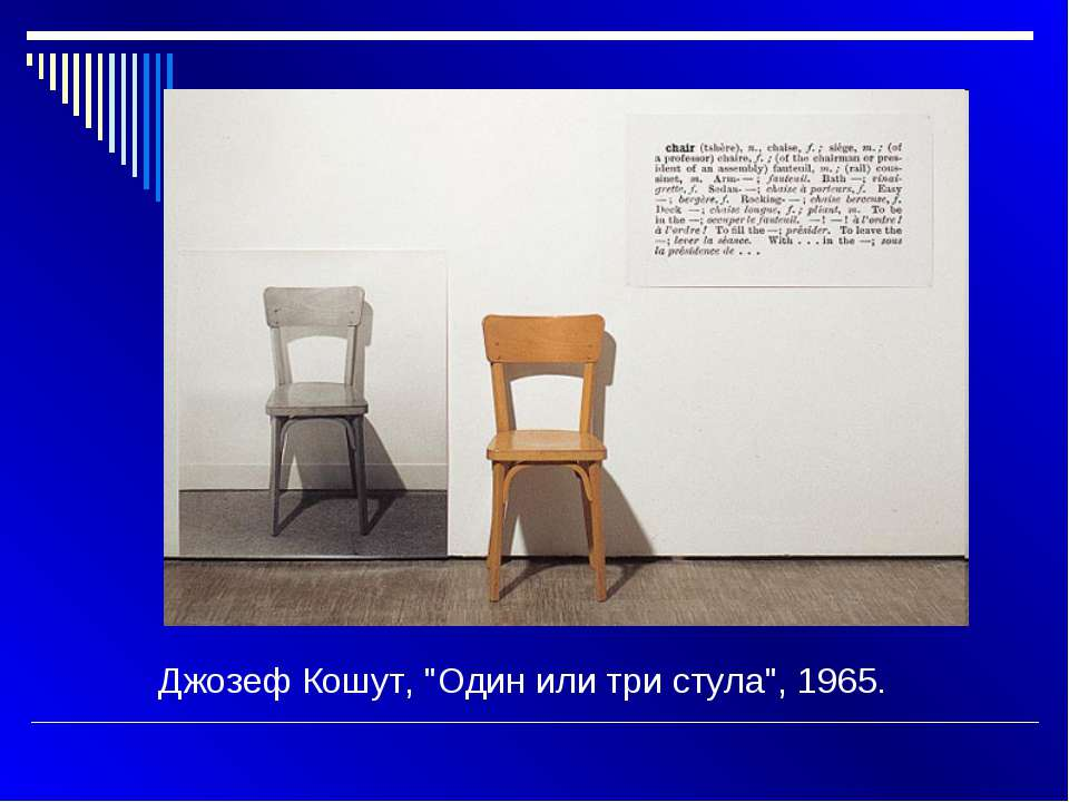 "Джозеф Кошут, ""Один или три стула"", 1965."