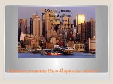 1.Какие названия Нью-Йорка вы знаете?