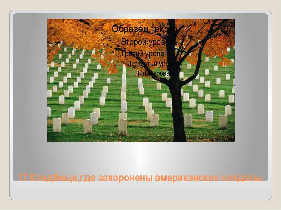 17.Кладбище,где захоронены американские солдаты.