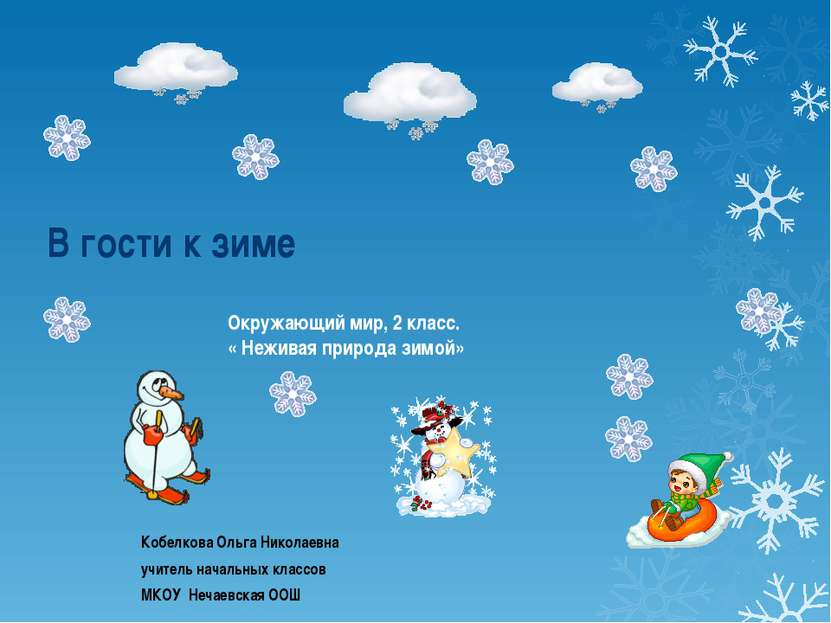 В гости к зиме Кобелкова Ольга Николаевна учитель начальных классов МКОУ Неча...