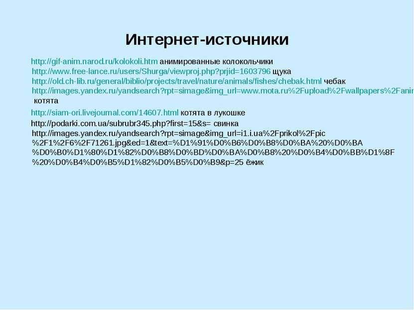 Интернет-источники http://gif-anim.narod.ru/kolokoli.htm анимированные колоко...