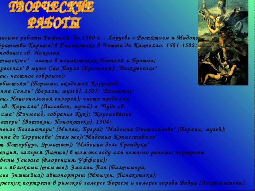 Живописные работы Рафаэля: до 1500 г. - Хоругвь с Распятием и Мадонной (для б...