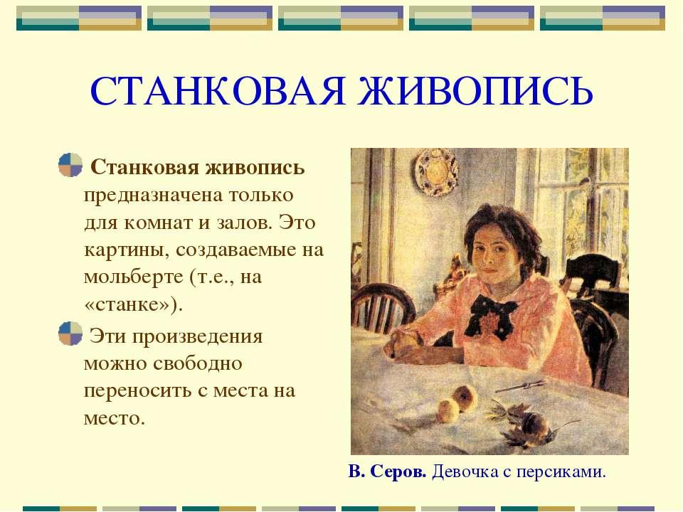 СТАНКОВАЯ ЖИВОПИСЬ Станковая живопись предназначена только для комнат и залов...