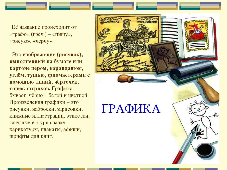 ГРАФИКА Её название происходит от «графо» (греч.) – «пишу», «рисую», «черчу»....
