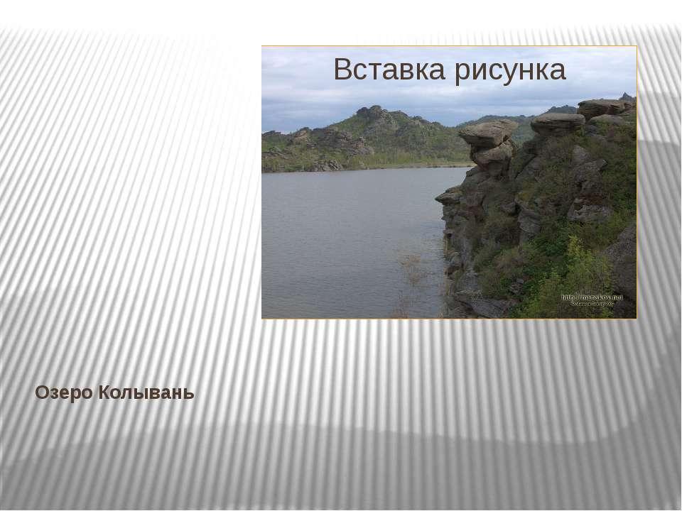 Озеро Колывань
