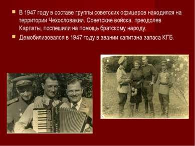 В 1947 году в составе группы советских офицеров находился на территории Чехос...