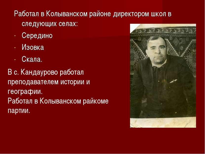 Работал в Колыванском районе директором школ в следующих селах: Середино Изов...