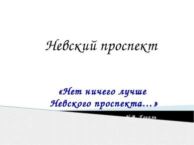 «Нет ничего лучше Невского проспекта…» Н.В. Гоголь Невский проспект