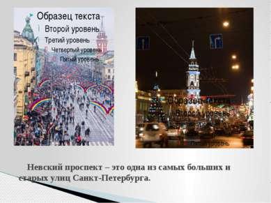 Невский проспект – это одна из самых больших и старых улиц Санкт-Петербурга.