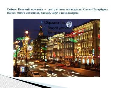 Сейчас Невский проспект – центральная магистраль Санкт-Петербурга. На нём мно...