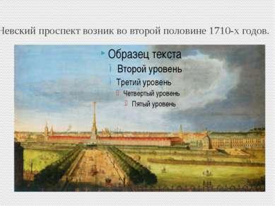 Невский проспект возник во второй половине 1710-х годов.