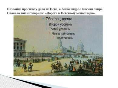 Название проспекту дала не Нева, а Александро-Невская лавра. Сначала так и го...