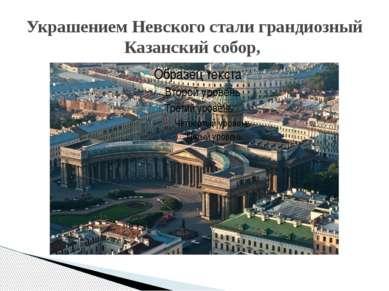 Украшением Невского стали грандиозный Казанский собор,