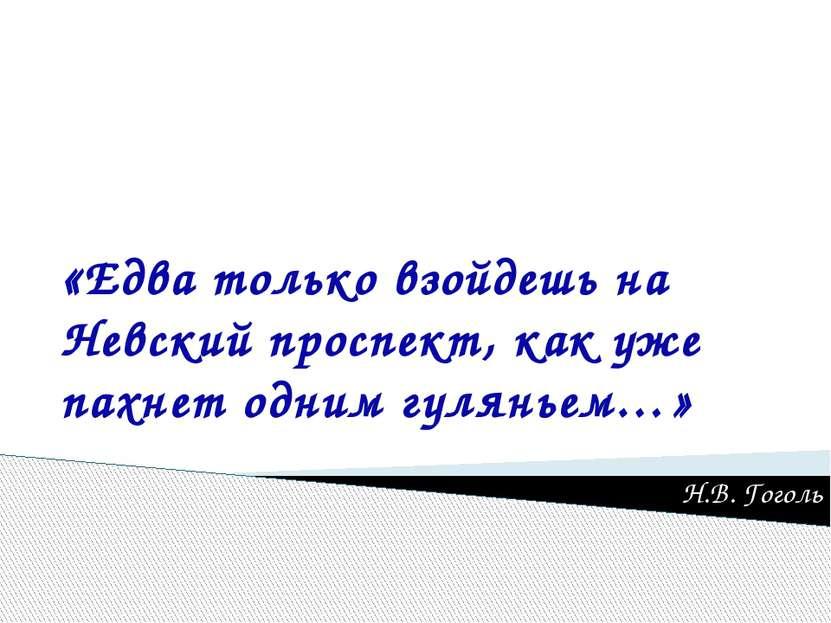 «Едва только взойдешь на Невский проспект, как уже пахнет одним гуляньем…» Н....