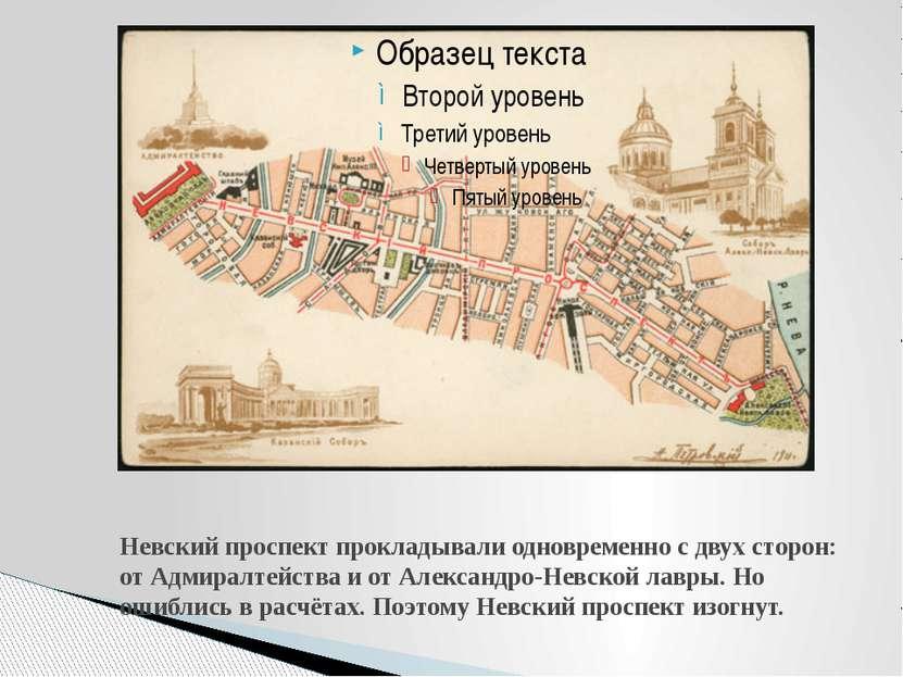 Невский проспект прокладывали одновременно с двух сторон: от Адмиралтейства и...