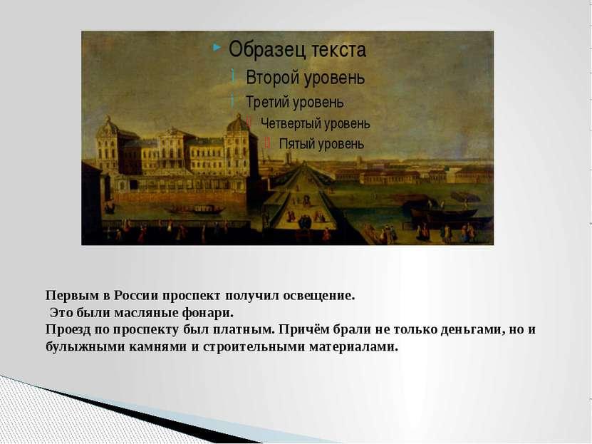 Первым в России проспект получил освещение. Это были масляные фонари. Проезд ...