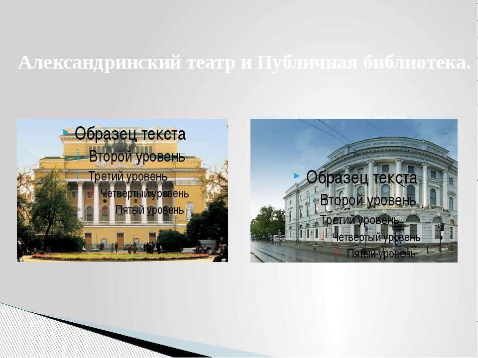 Александринский театр и Публичная библиотека.
