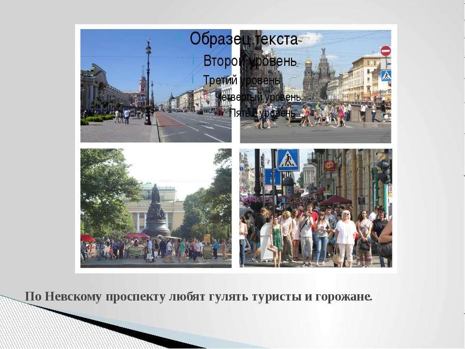 По Невскому проспекту любят гулять туристы и горожане.