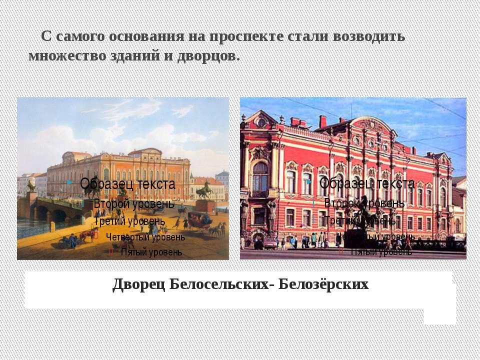 С самого основания на проспекте стали возводить множество зданий и дворцов. Д...