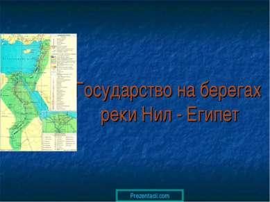Государство на берегах реки Нил - Египет