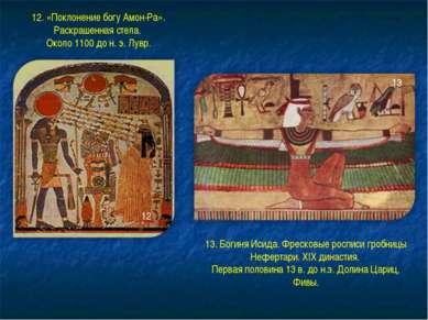 12. «Поклонение богу Амон-Ра». Раскрашенная стела. Около 1100 до н. э. Лувр. ...