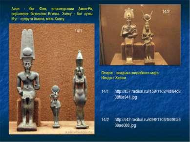 Асон - бог Фив, впоследствии Амон-Ра, верховное божество Египта. Хонсу - бог ...
